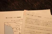2011年9月ディボディバワイン勉強会資料