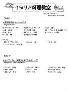 2011年9月ディボディバ料理教室 レシピ01