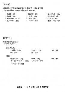 2011年9月ディボディバ料理教室 レシピ02