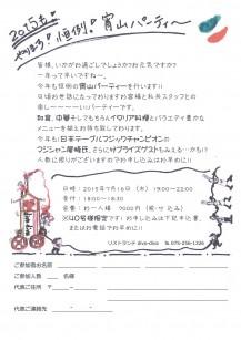 yoiyama2015